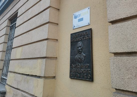 Maticna-biblioteka-Ljubomir-Nenadovic